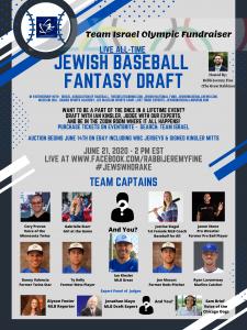 Team Israel Baseball Fundraiser